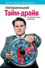 Тайм-драйв Как успевать жить и работать