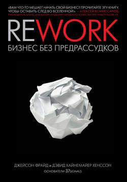 Скачать книгу Rework: бизнес без предрассудков