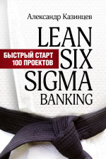 Lean Six Sigma Banking