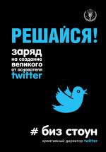 Решайся заряд на создание великого от основателя twitter