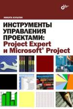 Инструменты управления проектами