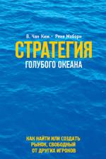Скачать книгу Стратегия голубого океана