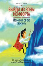 Скачать книгу Выйди из зоны комфорта