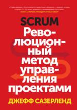 Скачать книгу Scrum. Революционный метод управления проектами
