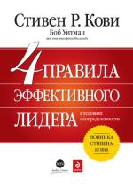 Скачать книгу 4 правила эффективного лидера
