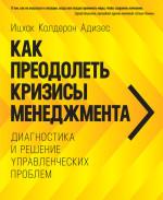 Скачать книгу Как преодолеть кризисы менеджмента