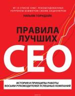 Скачать книгу Правила лучших CEO