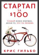 Скачать книгу Стартап за $100