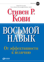Скачать книгу Восьмой навык