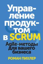 Скачать книгу Управление продуктом в Scrum