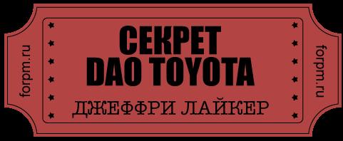 Секрет DAO Toyota