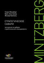 Скачать книгу Стратегическое сафари