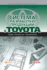 Система разработки продукции в Toyota