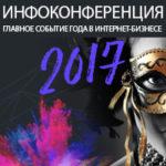 Инфоконференция-2017