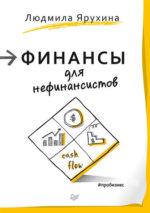 Скачать книгу Финансы для нефинансистов