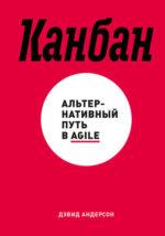 Скачать книгу Канбан. Альтернативный путь в Agile