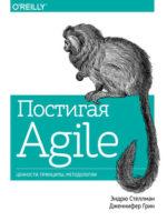 Скачать книгу Постигая Agile