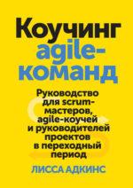 Скачать книгу Коучинг Agile-команд