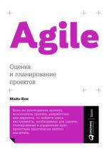 Скачать книгу Agile: оценка и планирование проектов