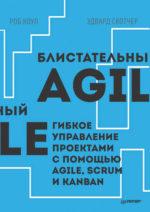 Скачать книгу Блистательный Agile